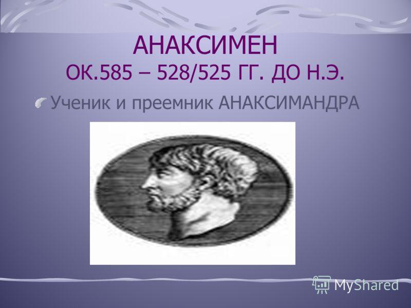 В ИТОГЕ ИЗОБРАЗИМ Анаксимандр Фалес