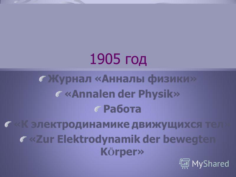 Альберт Эйнштейн 1902 – исследования в области молекулярной физики (статистическое описание движения атомов и молекул, взаимосвязи движения и теплоты)