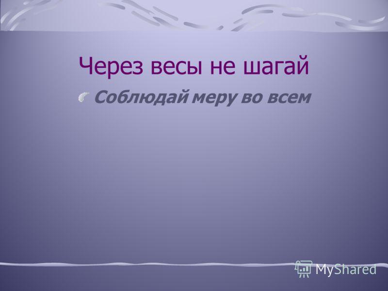 Что упало, не поднимай Перед смертью не цепляйся за жизнь
