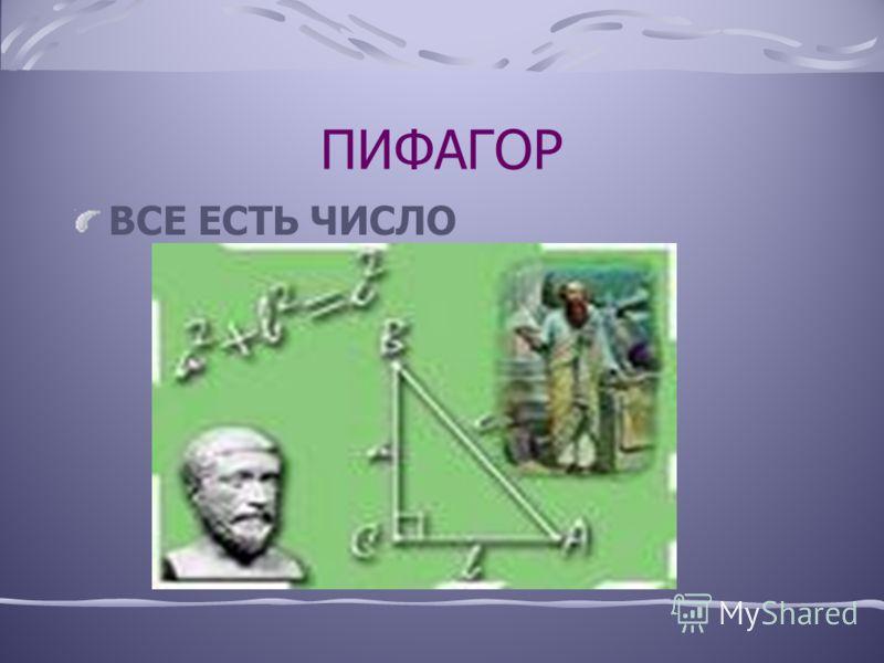 Пифагорейцы Старались не называть Пифагора по имени Они говорили: «Тот самый муж» «Сам»