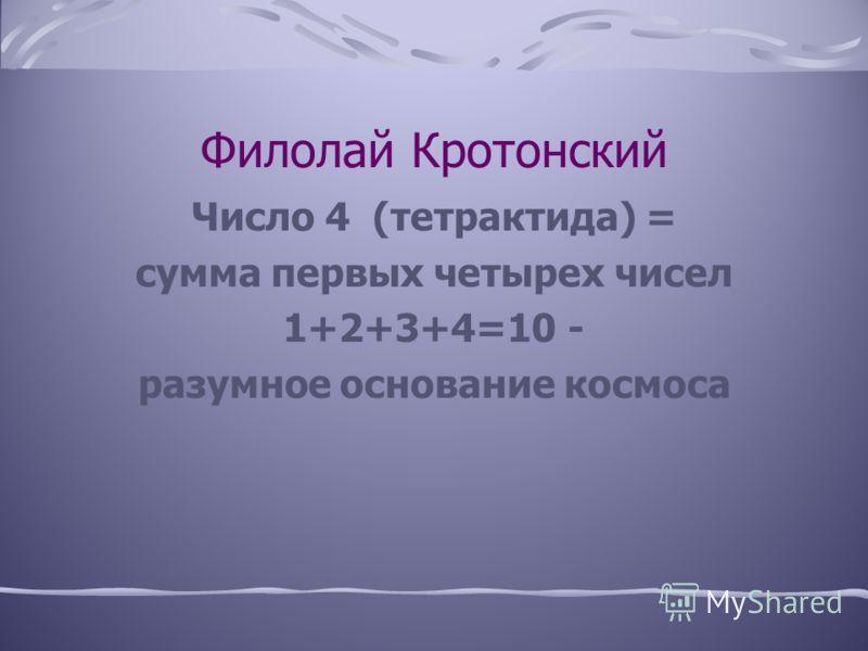 Филолай Кротонский 10 (декада) – предельное совершенство, предельная полнота, универсальная формула бытия
