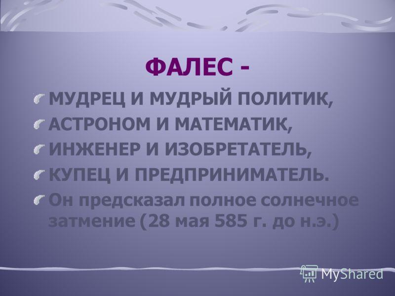 ФАЛЕС МИЛЕТСКИЙ ОК.640-ОК.546 ГГ. ДО Н.Э.