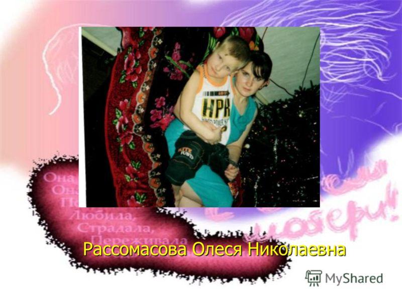 Рассомасова Олеся Николаевна