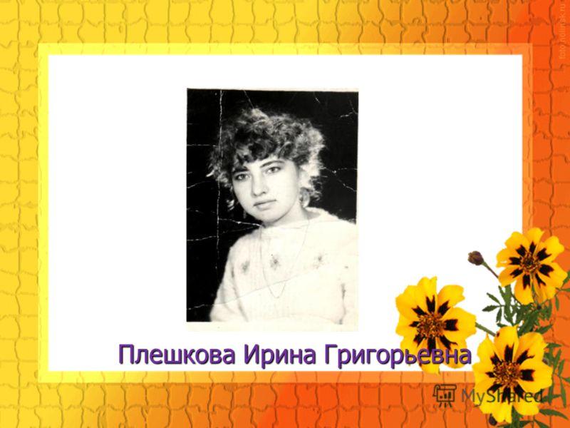 Плешкова Ирина Григорьевна