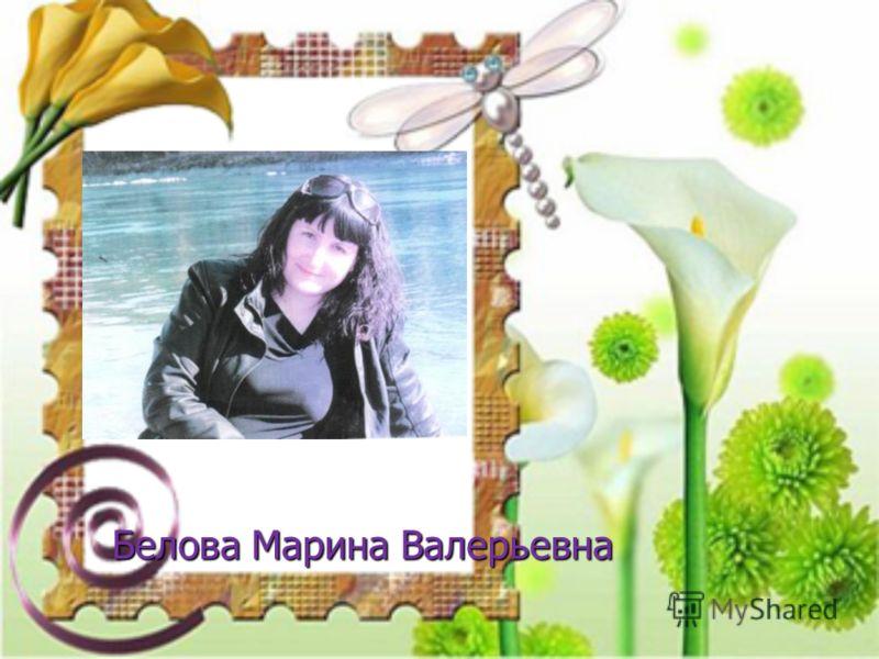 Белова Марина Валерьевна