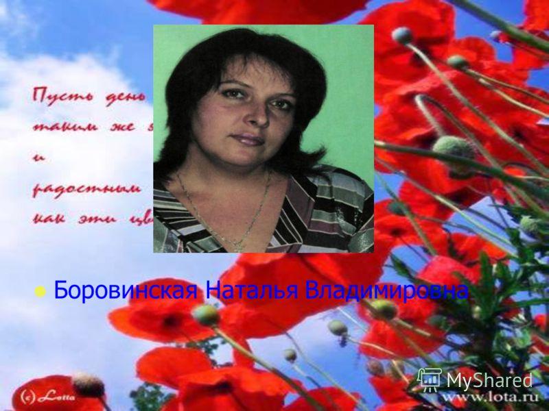 Боровинская Наталья Владимировна