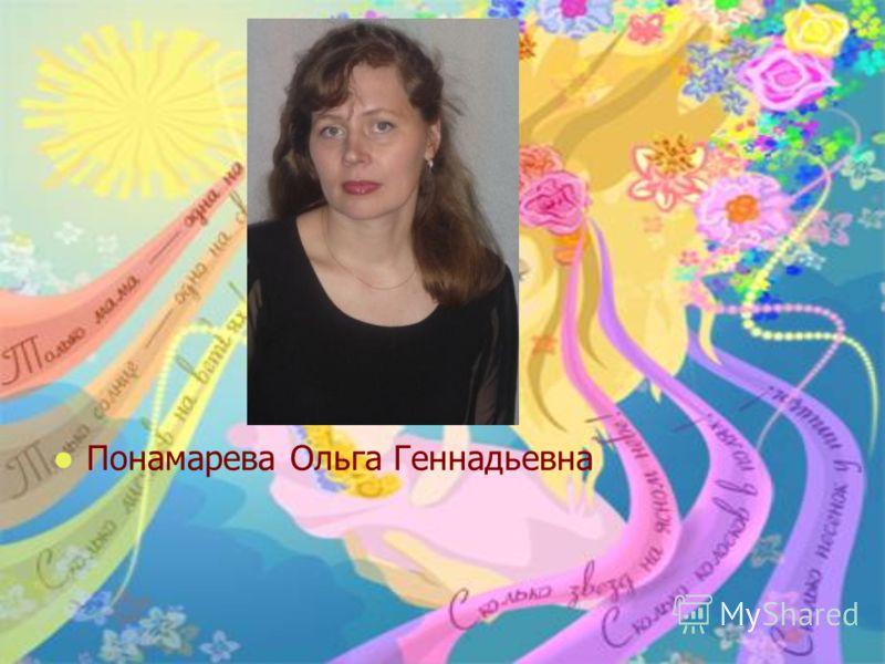 Понамарева Ольга Геннадьевна
