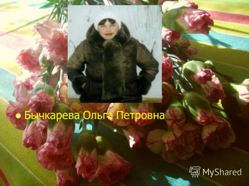 Бычкарева Ольга Петровна