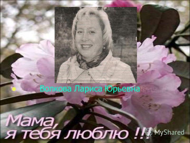 Волкова Лариса Юрьевна
