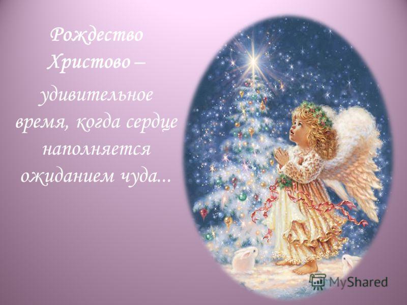 Рождество Христово – удивительное время, когда сердце наполняется ожиданием чуда...