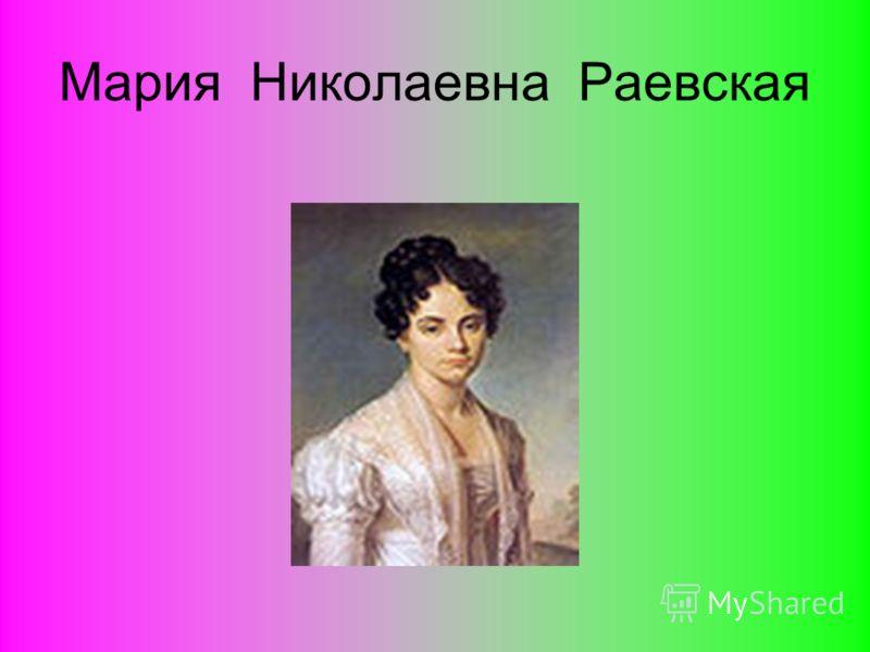 Мария Николаевна Раевская