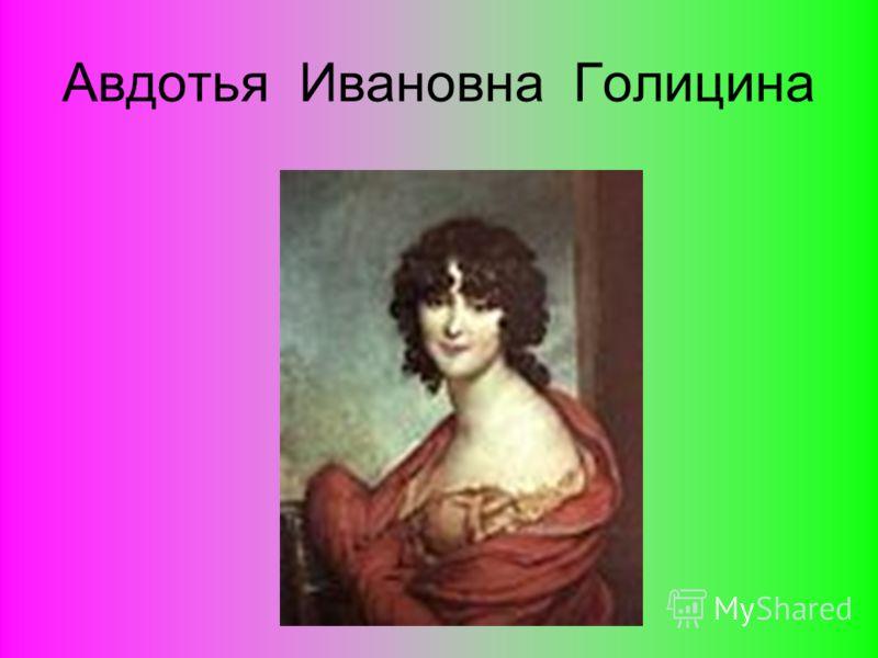 Авдотья Ивановна Голицина