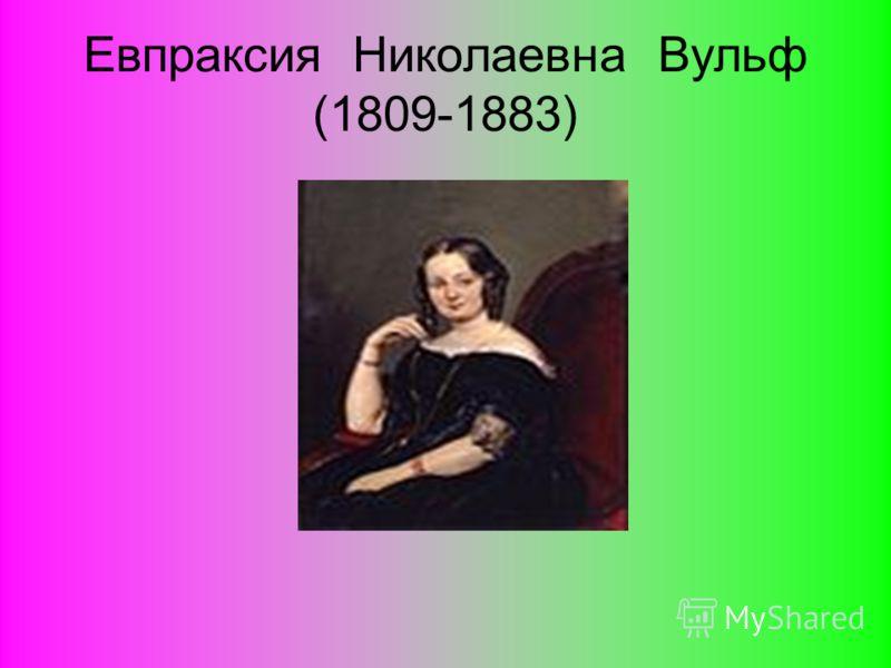 Евпраксия Николаевна Вульф (1809-1883)