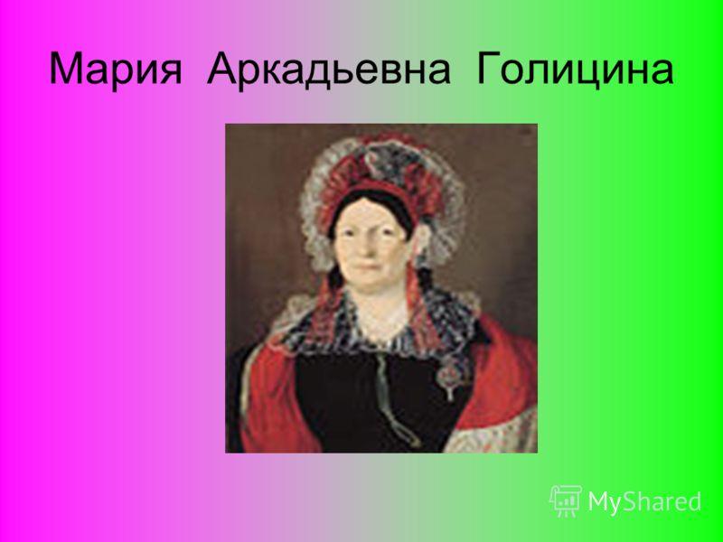 Мария Аркадьевна Голицина