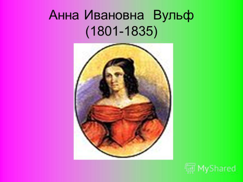 Анна Ивановна Вульф (1801-1835)