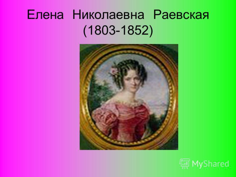 Елена Николаевна Раевская (1803-1852)
