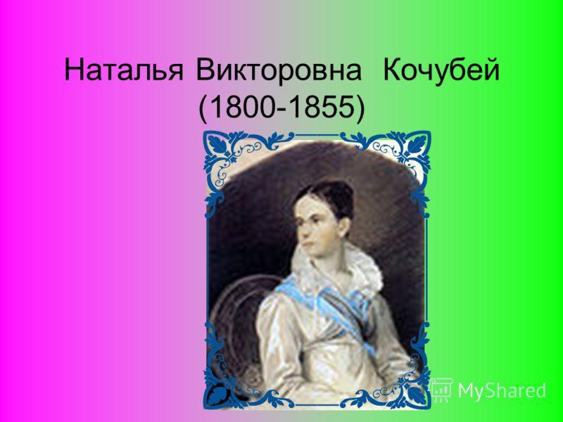 Наталья Викторовна Кочубей (1800-1855)