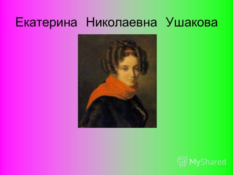 Екатерина Николаевна Ушакова