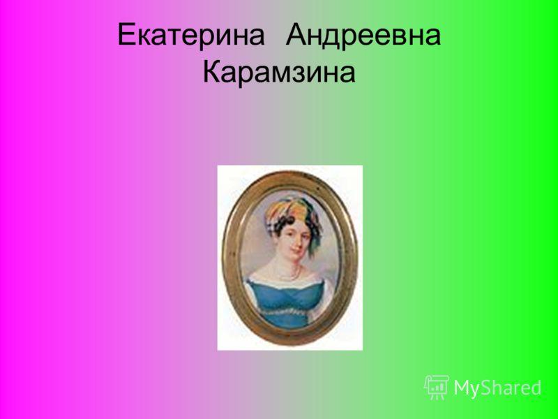 Екатерина Андреевна Карамзина