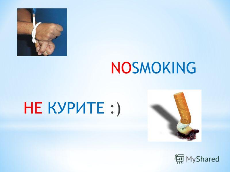 NOSMOKING НЕ КУРИТЕ :)