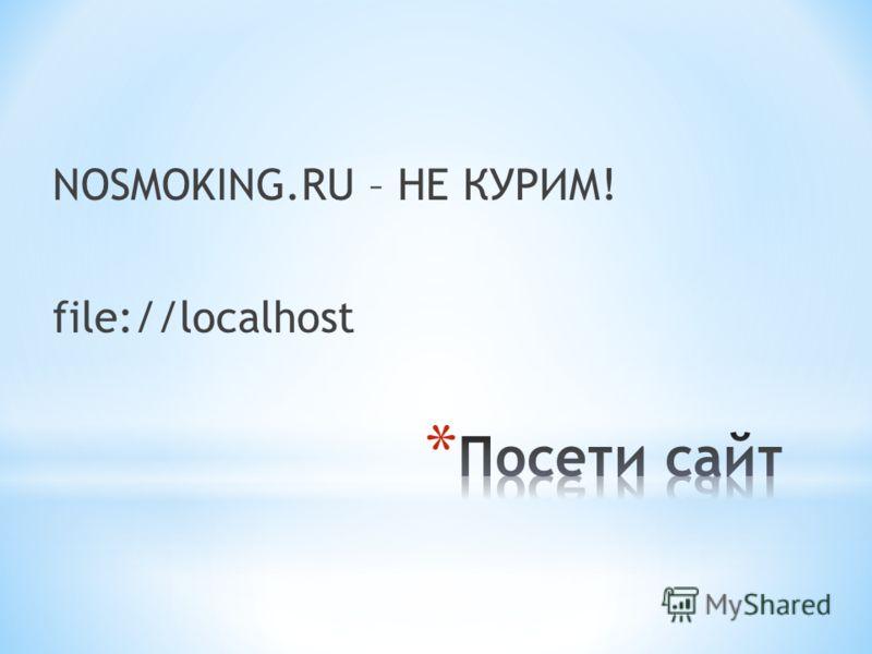 NOSMOKING.RU – НЕ КУРИМ! file://localhost