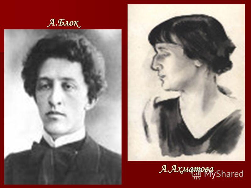 А.Блок А.Ахматова