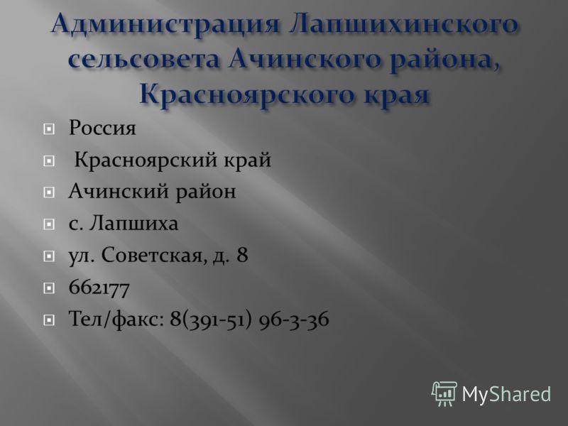 Россия Красноярский край Ачинский район с. Лапшиха ул. Советская, д. 8 662177 Тел/факс: 8(391-51) 96-3-36