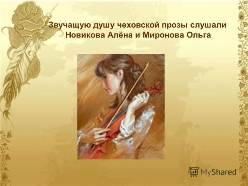 Звучащую душу чеховской прозы слушали Новикова Алёна и Миронова Ольга