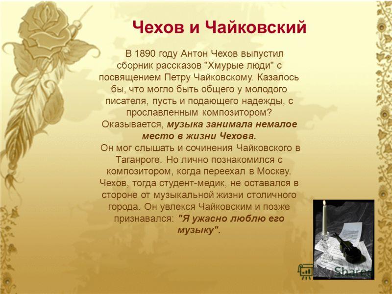 Чехов и Чайковский В 1890 году Антон Чехов выпустил сборник рассказов