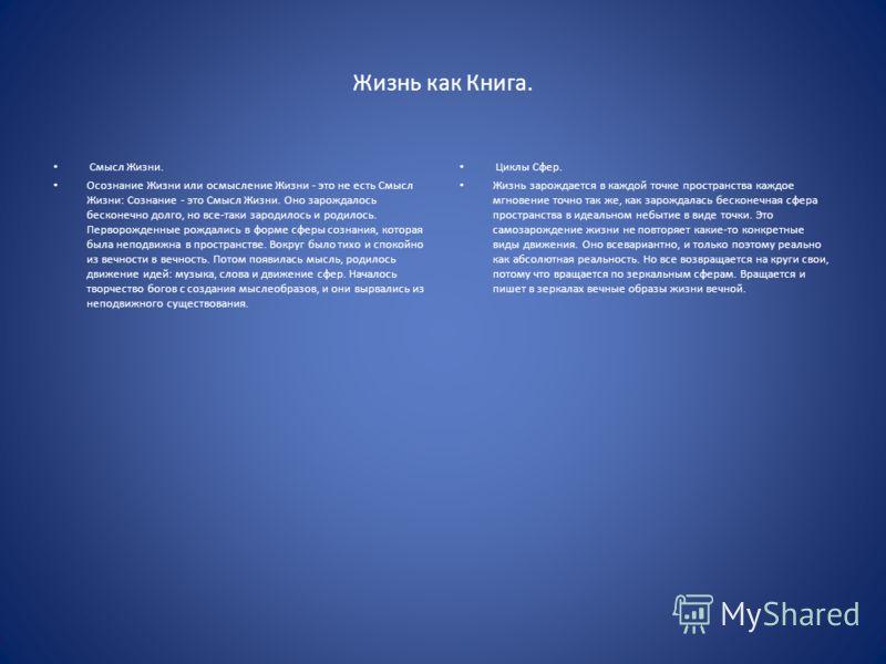 Лентой Мебиуса перед самописцами Книги Жизни проходят Свитки Вечности. Все пространство заполнено сферическими зеркалами этой Книги. Информация в виде изображений течет по поверхности зеркал, уходит в бесконечность и возвращается обратно. Эти Сферы з