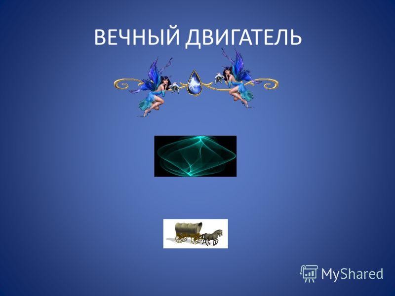 Интернет Космический – Компьютер Голографический И свет, и звук мгновенный создают естественный космический Интернет. В нем нет хакеров, вирусов, рекламы. Голографический компьютер - это прежде всего оружие мгновенного воздействия. За распространение