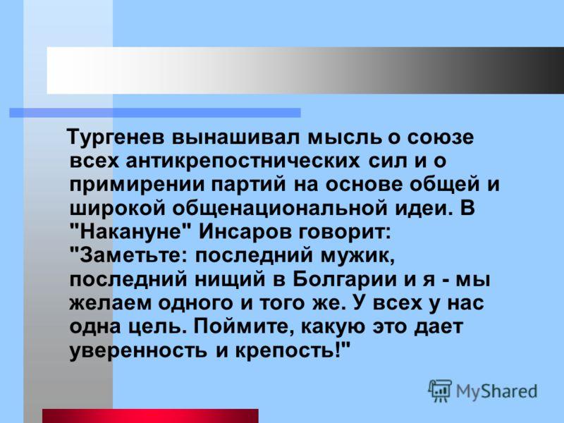 Тургенев вынашивал мысль о союзе всех антикрепостнических сил и о примирении партий на основе общей и широкой общенациональной идеи. В