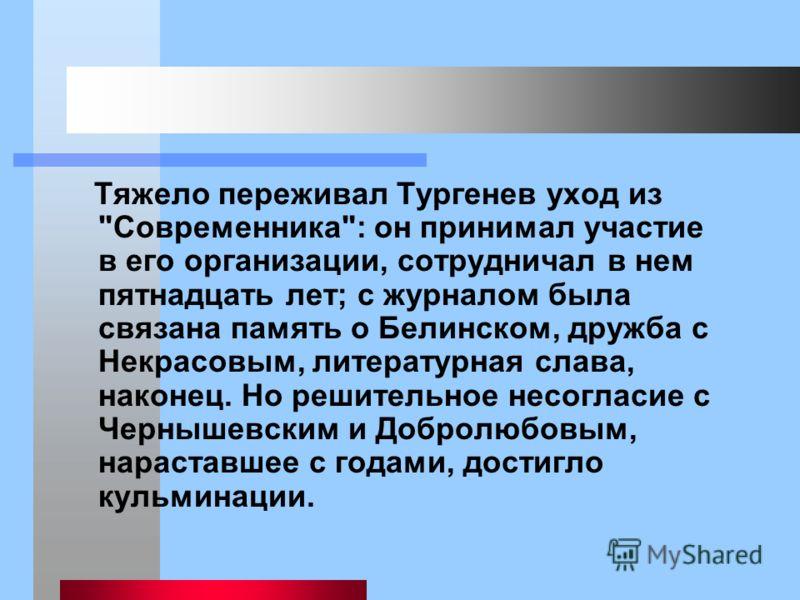 Тяжело переживал Тургенев уход из