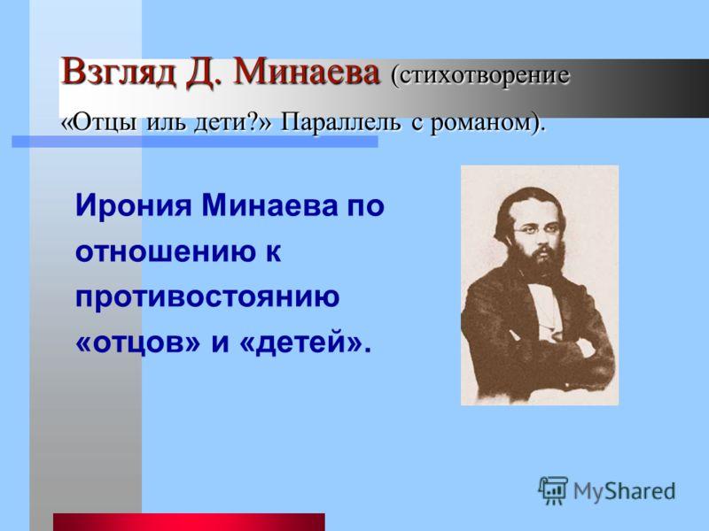 Взгляд Д. Минаева (стихотворение «Отцы иль дети?» Параллель с романом). Ирония Минаева по отношению к противостоянию «отцов» и «детей».