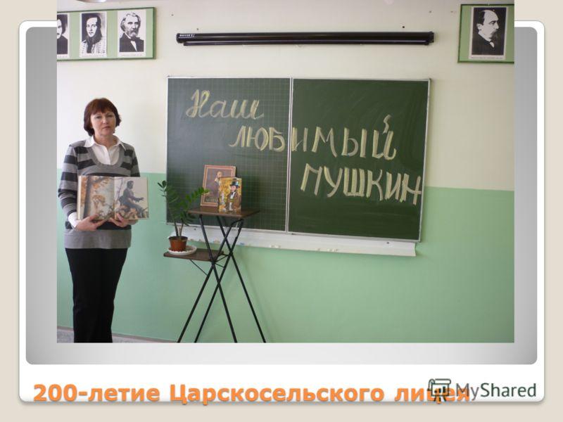 200-летие Царскосельского лицея