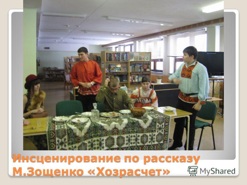 Инсценирование по рассказу М.Зощенко «Хозрасчет»