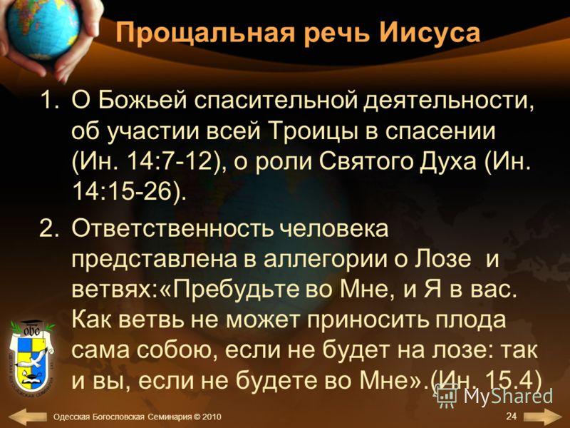Прощальная речь Иисуса 1.О Божьей спасительной деятельности, об участии всей Троицы в спасении (Ин. 14:7-12), о роли Святого Духа (Ин. 14:15-26). 2.Ответственность человека представлена в аллегории о Лозе и ветвях:«Пребудьте во Мне, и Я в вас. Как ве