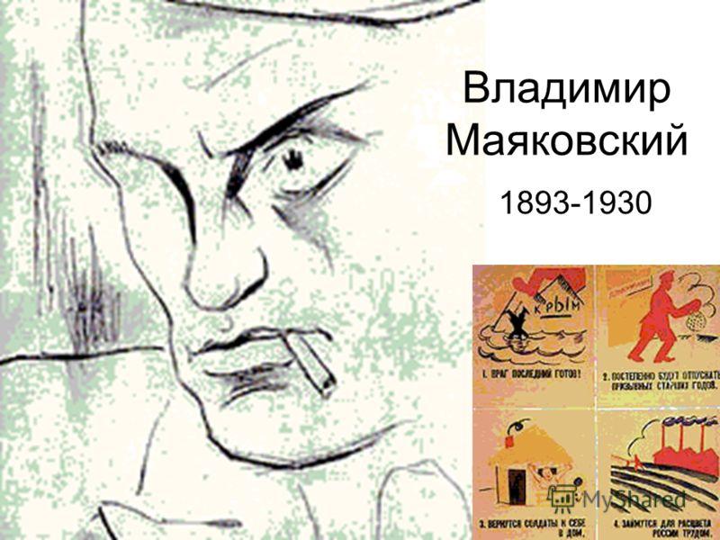 Владимир Маяковский 1893-1930