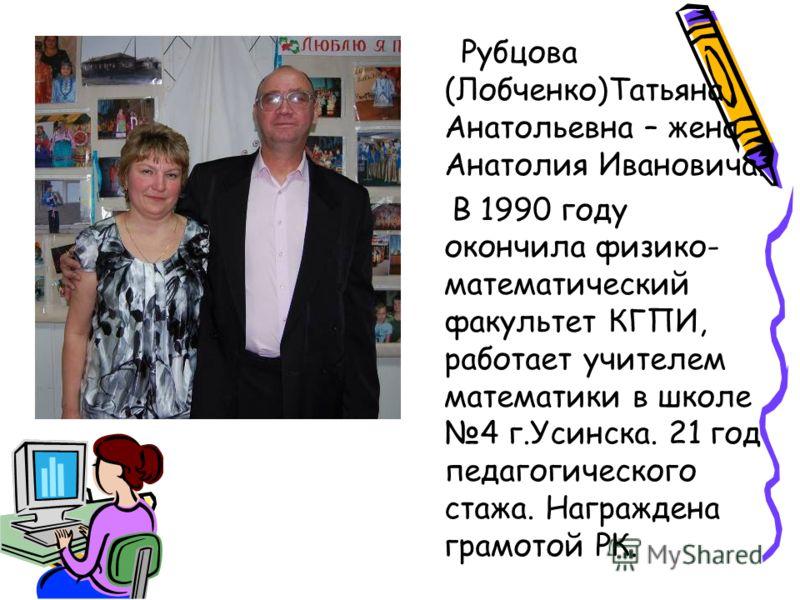 В 1993 году Анатолий Иванович заочно закончил исторический факультет СГУ. Педагогический стаж 7 лет.