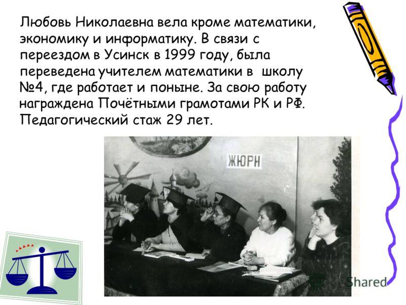 Рубцова (Морохина) Любовь Николаевна – жена Александра Ивановича после окончания средней школы поступила на физико- математический факультет КГПИ, который окончила в 1982 году. В этом же году по распределению приехала в распоряжение Усинского ГОРОНО,