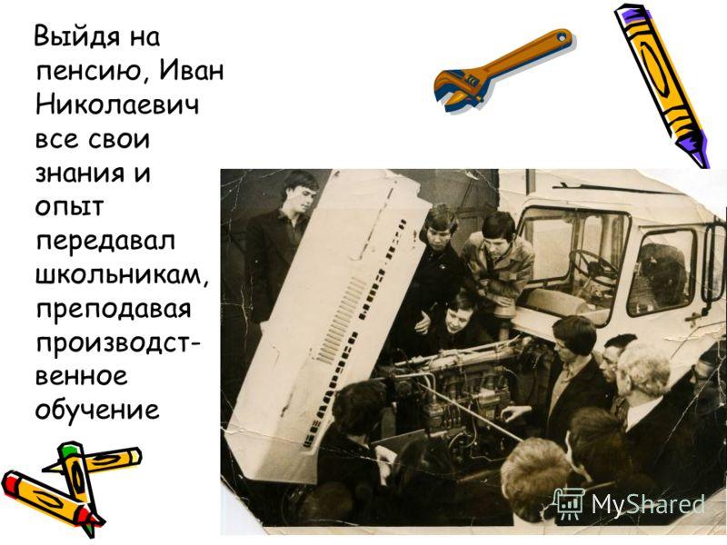 Рубцов Иван Николаевич (1922-1994) участник Великой Отечественной войны. После войны работал военруком в школе. А потом вернулся к своей мирной профессии тракториста. Получив специальность механика МТС, в 1954 году был направлен в Усть-Усу. Так в Уст