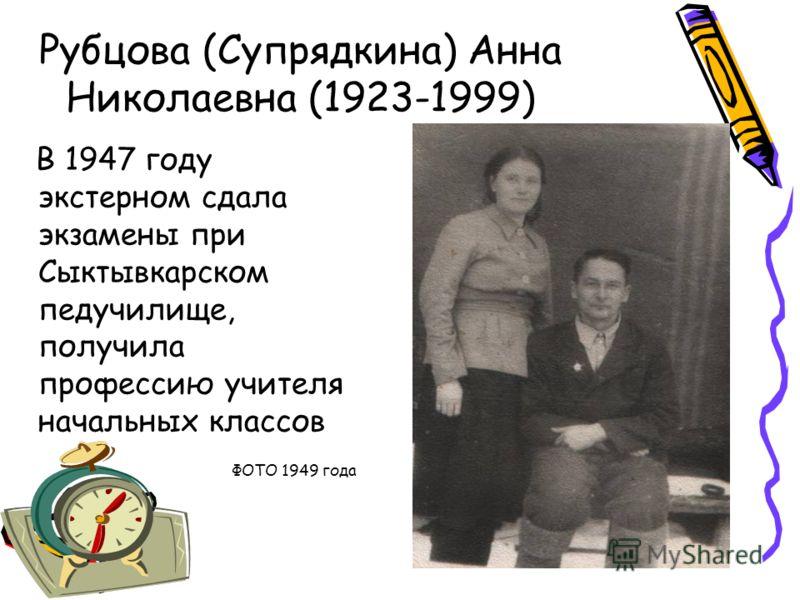 Выйдя на пенсию, Иван Николаевич все свои знания и опыт передавал школьникам, преподавая производст- венное обучение
