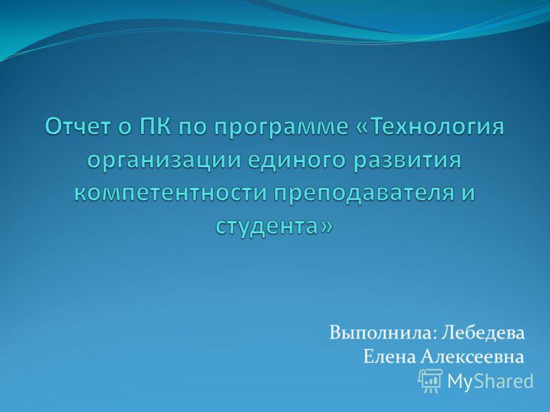 Выполнила: Лебедева Елена Алексеевна