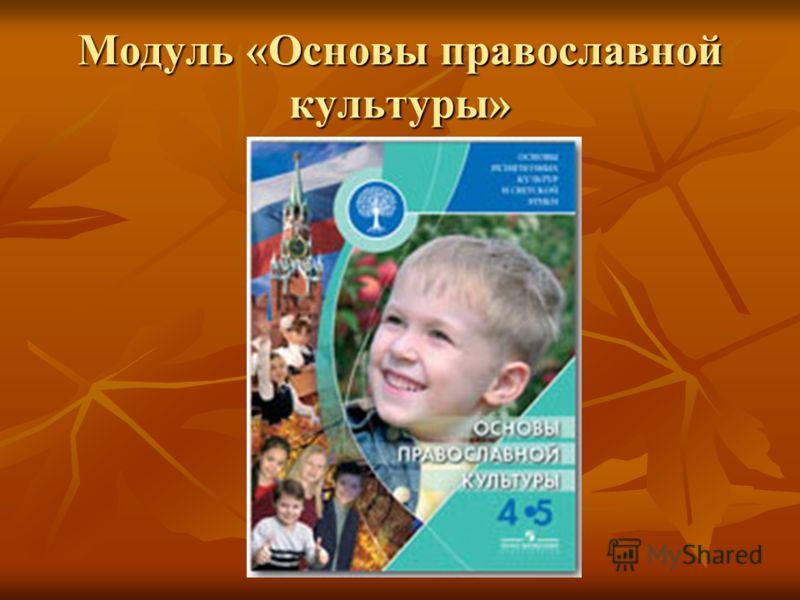 Модуль «Основы православной культуры»