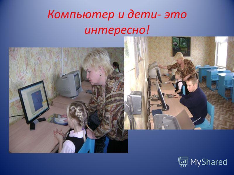 Компьютер и дети- это интересно!