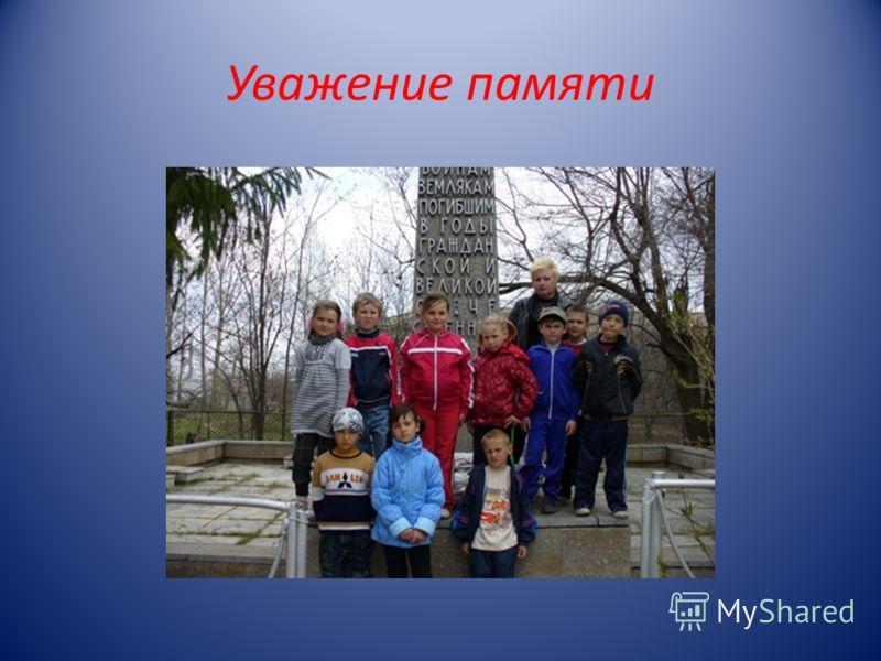 Уважение памяти