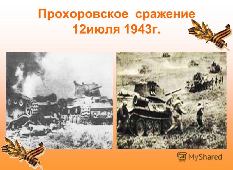 Прохоровское сражение 12июля 1943г.
