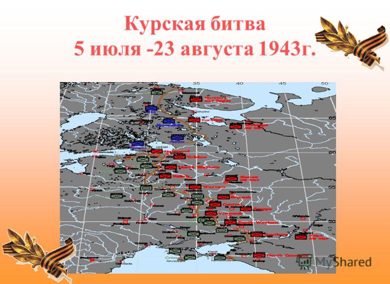 Курская битва 5 июля -23 августа 1943г.