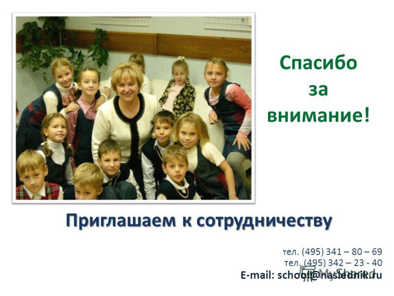 Спасибо за внимание! Приглашаем к сотрудничеству т ел. (495) 341 – 80 – 69 тел. (495) 342 – 23 - 40 E-mail: school@naslednik.ru