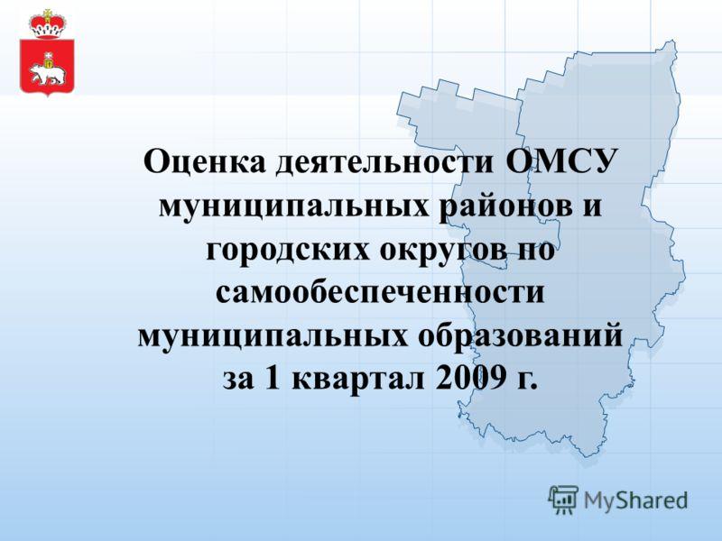 Оценка деятельности ОМСУ муниципальных районов и городских округов по самообеспеченности муниципальных образований за 1 квартал 2009 г.